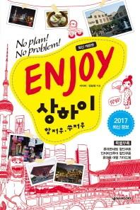 ENJOY 상하이(2017)