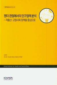 젠더 관점에서의 인구정책 분석