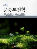 공중보건학(제4판)