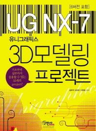 UG NX 7 유니그래픽스 3D모델링 프로젝트(6버전포함)