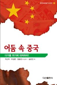 어둠 속 중국