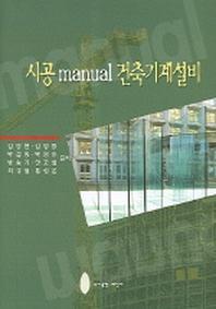시공 MAUNAL 건축기계설비