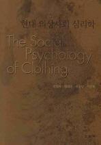 현대 의상사회 심리학