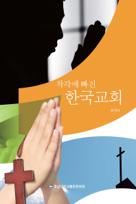 착각에 빠진 한국교회
