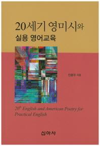 20세기 영미시와 실용 영어교육
