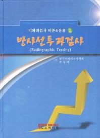 방사선투과검사