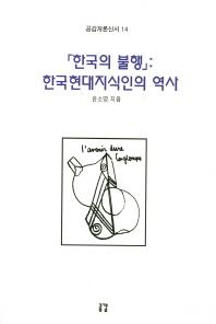 한국의 불행: 한국현대지식인의 역사