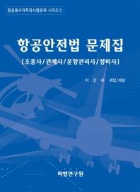항공안전법 문제집