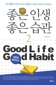 좋은 인생 좋은 습관. 2