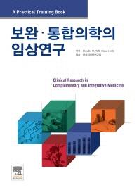 보완 통합의학의 임상연구