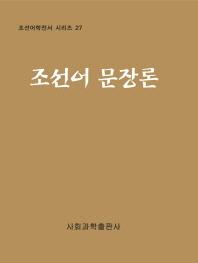 조선어 문장론