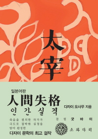 인간실격(일본어판)(초판본)(1948년 초판본 오리지널 디자인)