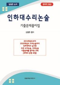 인하대 수리논술 기출문제풀이집