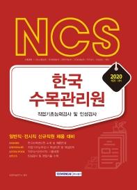 NCS 한국수목관리원 직업기초능력검사 및 인성검사(2020)