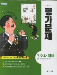 고등 언어와 매체 평가문제(민현식)(2021)