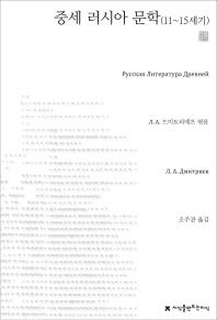 중세 러시아 문학(11-15세기)