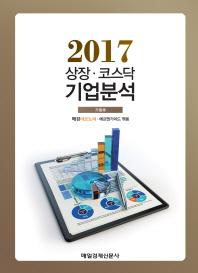 상장 코스닥 기업분석(2017 가을호)