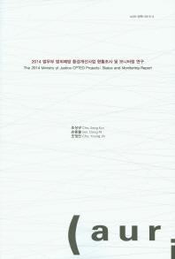 2014 법무부 범죄예방 환경개선사업 현황조사 및 모니터링 연구