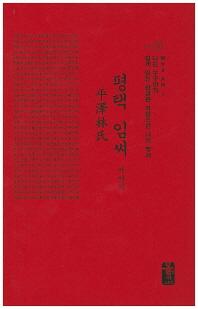 평택 임씨 이야기(빨간색)