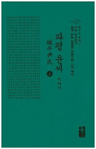 파평 윤씨 이야기(상)