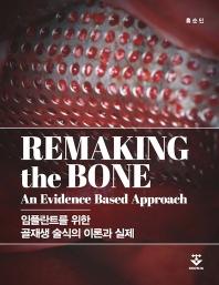 Remaking the bone(임플란트를 위한 골재생 술식의 이론과 실제)