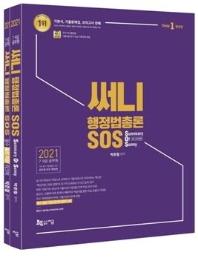 써니 행정법총론 SOS 세트(2021)