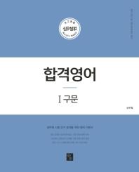 심우철 합격영어. 1: 구문(2020)