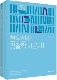 천우신조 경찰학 기본서 세트(2022)