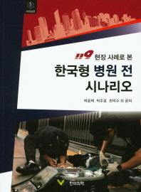 119 현장 사례로 본 한국형 병원 전 시나리오: 비외상편