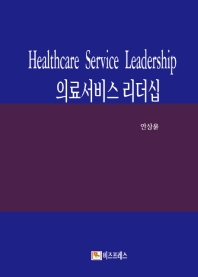 의료서비스 리더십