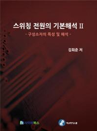 스위칭전원의 기본해석. 2