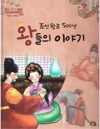 조선왕조 500년 왕들의 이야기: 선조 광해군