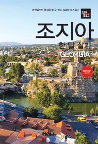 트래블로그 조지아 한 달 살기(2020~20201)