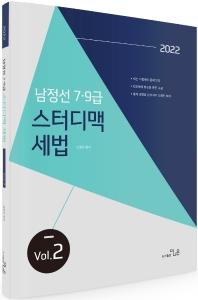2022 남정선 7 · 9급 스터디맥 세법 Vol.2