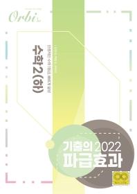 기출의 파급효과 고등 수학2(하)(2022)