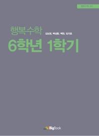 [빅북] 행복수학 6학년 1학기