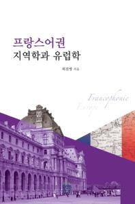 프랑스어권 지역학과 유럽학