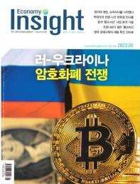 이코노미 인사이트(Economy Insight)(2021년 5월호)