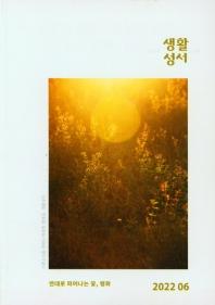 생활성서(2021년 6월호)(소금항아리부록포함)