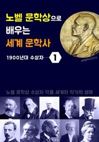 노벨 문학상으로 배우는 세계 문학사 1 (1900년대 수상자 작품 세계)