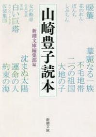 山崎豊子讀本