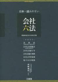 日本一讀みやすい會社六法 關連政省令付き條文集