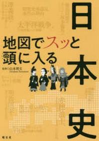 地圖でスッと頭に入る日本史