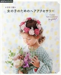かぎ針で編む女の子のためのヘアアクセサリ-