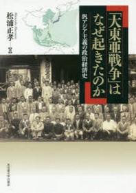 「大東亞戰爭」はなぜ起きたのか 汎アジア主義の政治經濟史