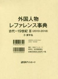 外國人物レファレンス事典 古代-19世紀3(2010-2018) 3
