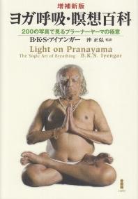 ヨガ呼吸.瞑想百科 200の寫眞で見るプラ-ナ-ヤ-マの極意