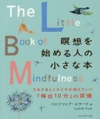 瞑想を始める人の小さな本 クヨクヨとイライラが消えていく「每日10分」の習慣