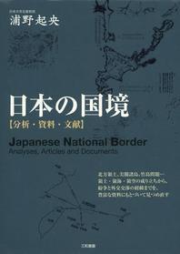 日本の國境 分析.資料.文獻