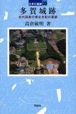 多賀城跡 古代國家の東北支配の要衝